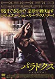 パラドクス [DVD]