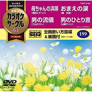 テイチクDVDカラオケ 超厳選 カラオケサークルWベスト4 199 [DVD]