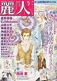 麗人 2009年 05月号 [雑誌]