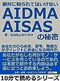 絶対に知られてはいけないAIDMA・AISASの秘密。あなたのひらめき、思考、発信力がダ...