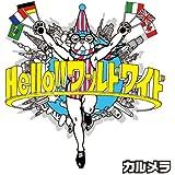 Hello!!ワールドワイド