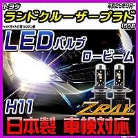 トヨタ ランドクルーザープラド 150系 平成25年9月- 【LEDホワイトバルブ】 日本製 3年保証 車検対応 led LEDライト