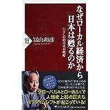 なぜローカル経済から日本は甦るのか GとLの経済成長戦略 (PHP新書)