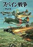 スペイン戦争 (文庫版新戦史シリーズ)
