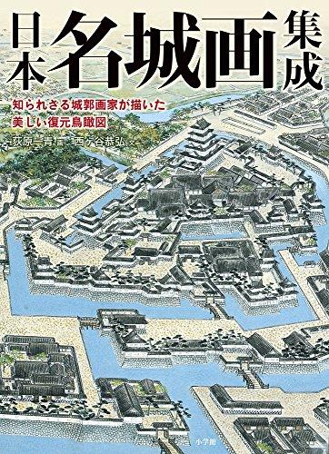 日本名城画集成: 知られざる城郭画家が描いた美しい復元鳥瞰図の詳細を見る