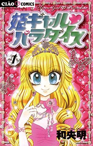 姫ギャル パラダイス(1) (ちゃおコミックス)