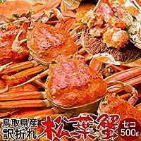 かに 松葉ガニ 訳あり セコガニ[メスB大]500g 松葉蟹 ボイル ゆでがに 鳥取県産 せこ蟹 セイコ蟹 足折れマツバガニ 日本海ズワイガニ