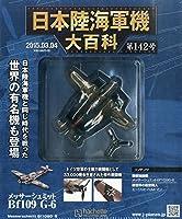 日本陸海軍機大百科全国版 2015年 3/4 号 [雑誌]