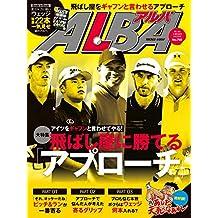 アルバトロス・ビュー No.750 [雑誌] ALBA
