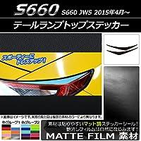 AP テールランプトップステッカー マット調 ホンダ S660 JW5 2015年04月~ ピンク AP-CFMT1967-PI 入数:1セット(2枚)