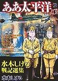 ああ太平洋〈上〉―水木しげる戦記選集 戦争と平和を考えるコミック (歴史コミック)
