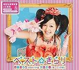 ベスト☆きらり(初回生産限定盤)(DVD付)