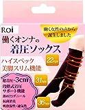 (ロイ)Roi 『働く女の 着圧ソックス 』強着圧-3cm ソックス 段階式着圧サポート機能 靴下 (S~M[22~23cm])