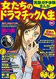 実録ガチ体験まんが 女たちのドラマチック人生Vol.1 (Big Fields Publishing)