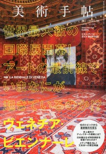 美術手帖 2013年 08月号 [雑誌]の詳細を見る