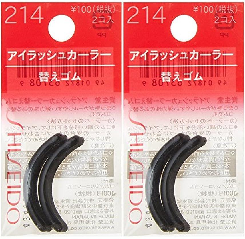 資生堂 アイラッシュカーラー替えゴム 214 (2コ入) (2コ入2袋)