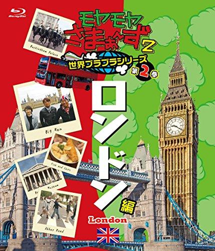 モヤモヤさまぁ〜ず2 世界ブラブラシリーズ 第2巻 ロンドン編 Blu-ray