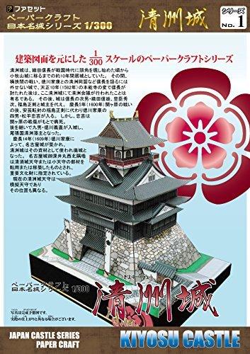 ペーパークラフト日本Meijoシリーズ1/ 300清洲城
