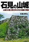 石見の山城
