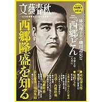 文藝春秋12月臨時増刊号 西郷隆盛を知る[雑誌]