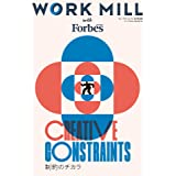 WORK MILL with Forbes JAPAN ISSUE 06