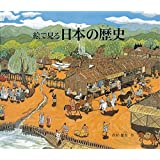 日本の歴史 (福音館の科学シリーズ)