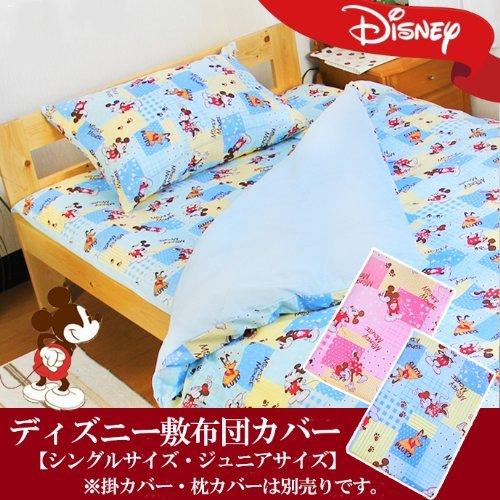 ディズニー 敷き布団カバー ミッキー&ミニー【ブルー】 ジュニアサイズ(90×190cm)新生活寝具