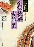 三省堂 全訳読解古語辞典 第四版 小型版