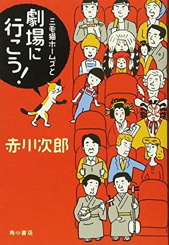 三毛猫ホームズと劇場に行こう!の詳細を見る