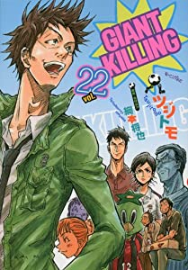GIANT KILLING(22) (モーニング KC)  / ツジトモ、綱本 将也