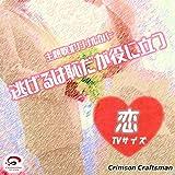 「恋」TVサイズ「逃げるは恥だが役に立つ」 主題歌 (リアル・インスト・ヴァージョン)