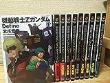 機動戦士Zガンダム Define コミック 1-10巻セット (カドカワコミックス・エース)