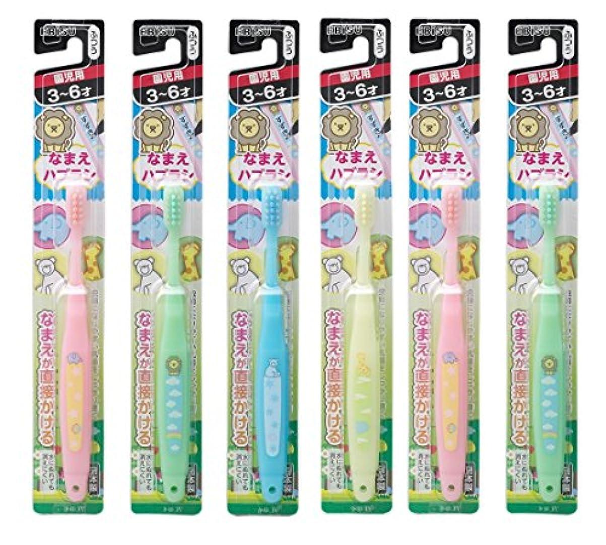 手段誇りに思うベックスエビス 歯ブラシ なまえハブラシ 6本組(色おまかせ)