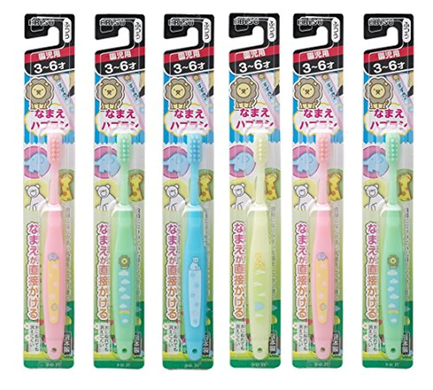 オーガニック美容師グリーンバックエビス 歯ブラシ なまえハブラシ 6本組(色おまかせ)