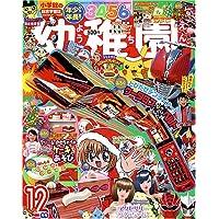 幼稚園 2007年 12月号 [雑誌]