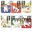 愛蔵版 動物のお医者さん 全6巻 完結セット (花とゆめコミックス)