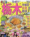 まっぷる 栃木 宇都宮・日光・那須'20 (マップルマガジン 関東 2)
