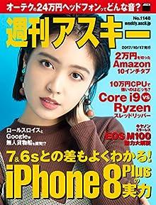 Ascii No 1148 (週刊アスキー No.1148)