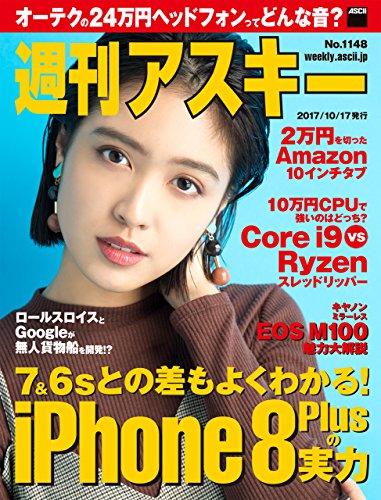 週刊アスキー No.1148 [Weekly Ascii No.1148]