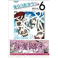 東京自転車少女。 6 (アース・スターコミックス)