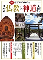 図解 まとめてわかる! 日本の仏教と神道入門 (綜合ムック)