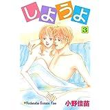 しようよ(3) (Kissコミックス)