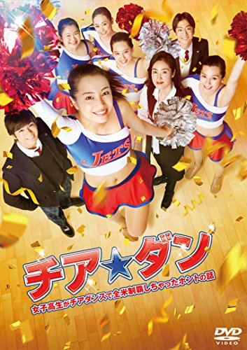 【Amazon.co.jp限定】チア☆ダン~女子高生がチアダ...