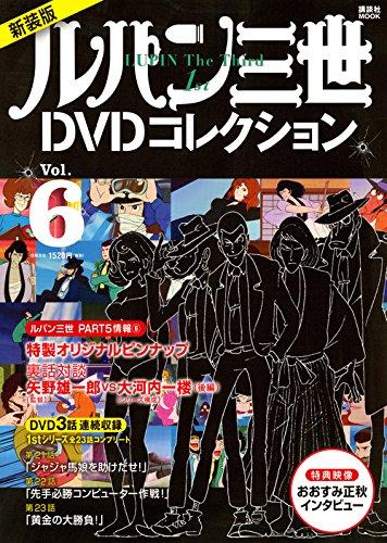 新装版 ルパン三世1stDVDコレクション Vol.6 (講談社 MOOK)