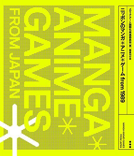 ニッポンのマンガ*アニメ*ゲーム from 1989の詳細を見る