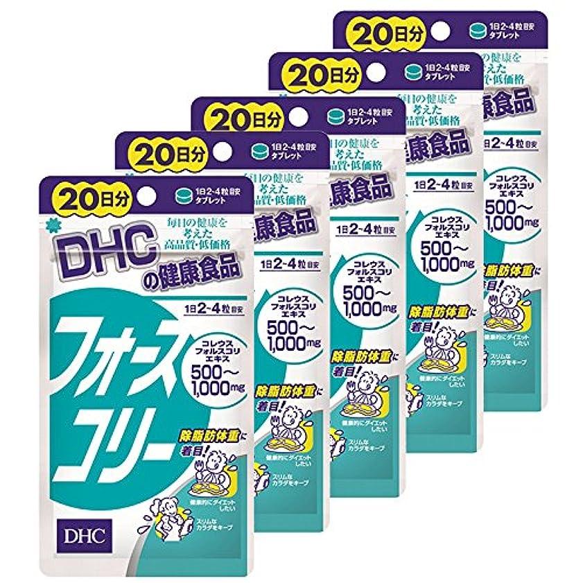 ガス笑構想するDHC フォースコリー 20日分 80粒 ×5個セット