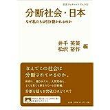 分断社会・日本――なぜ私たちは引き裂かれるのか (岩波ブックレット)