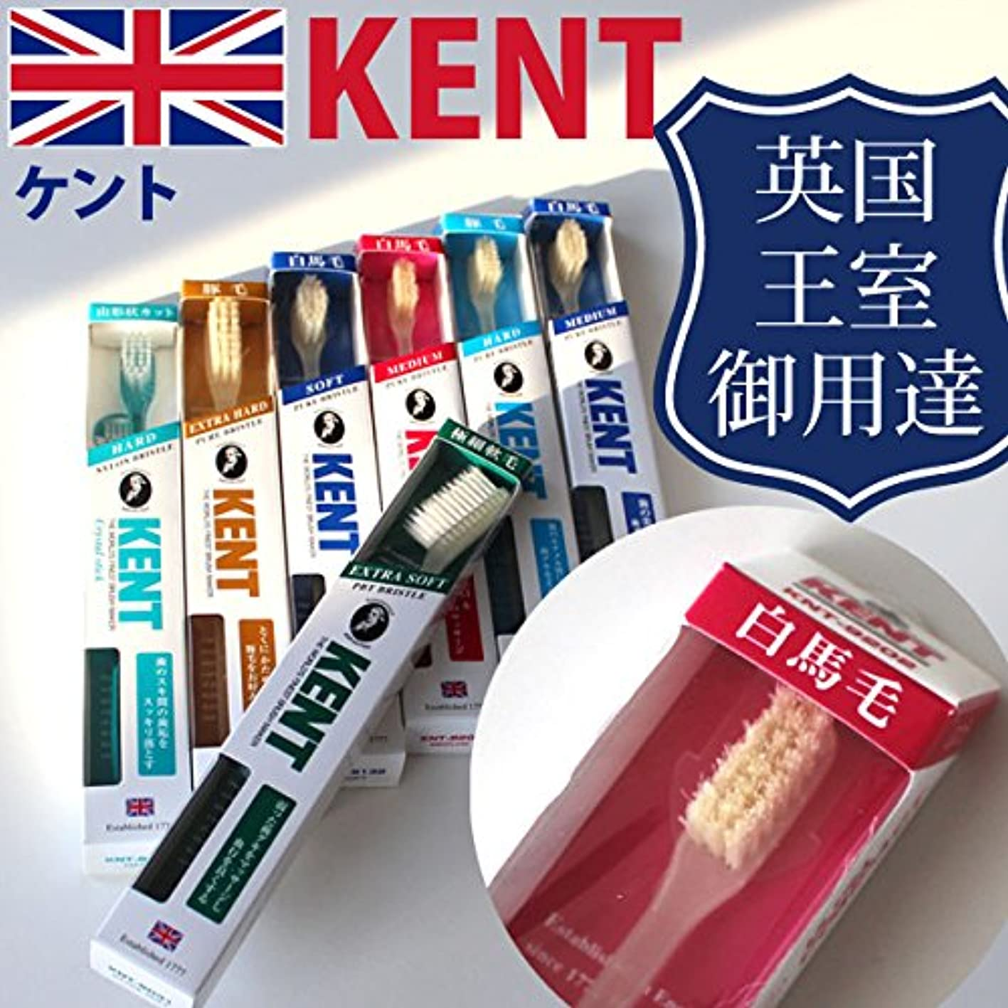実験室語メロドラマケント KENT 白馬毛 超コンパクト歯ブラシ KNT-9102/9202 6本入り 他のコンパクトヘッドに比べて歯 やわらかめ
