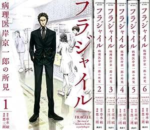 フラジャイル コミック 1-5巻セット (アフタヌーンKC) [Jan 22, 2016] 恵 三朗