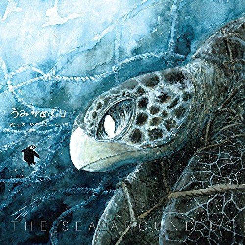 うみがめぐり  -自然をみつめる絵本-の詳細を見る